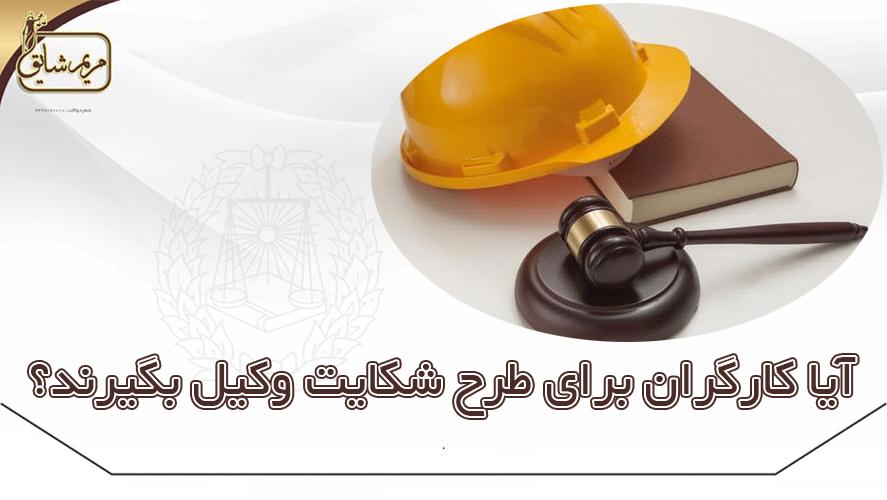 آیا کارگران برای طرح شکایت وکیل بگیرند؟ - مریم شایق